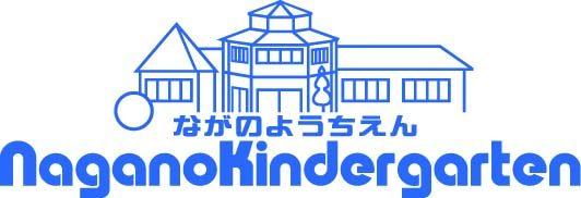 長野(ながの)幼稚園の公式ウェブサイトです。認定こども園・学校法人満勝寺学園